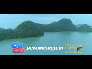 Dream Yacht Charter - «Орёл и Решка» рекомендует!