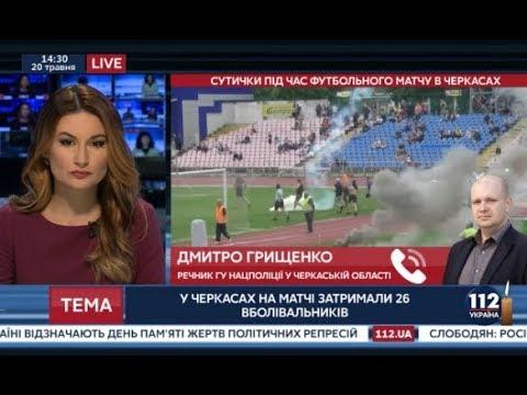 Драка ультрас с полицией в Черкассах Открыто уголовное производство по статье Хулиганство