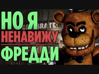 windy31 Five nights at Freddys НО Я НЕНАВИЖУ ФРЕДДИ