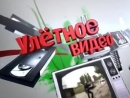 Улетное Видео По-Русски 439 Выпуск