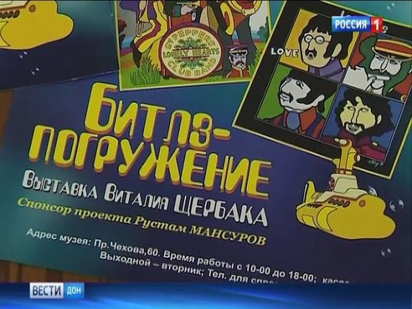 Погружение в Битлз: донской художник Виталий Щербак представит выставку в музее ИЗО