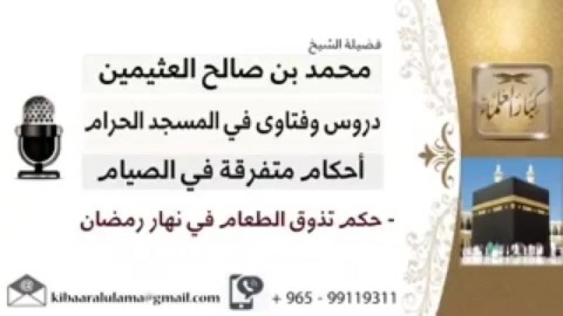 حكم تذوق الطعام في نهار رمضان العلامة ابن عثيمين رحمه الله