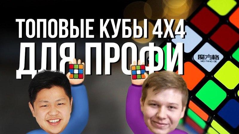 Какой кубик Рубика 4x4 купить профессионалу в 2018. Как выбрать качественный кубик Рубика 4х4