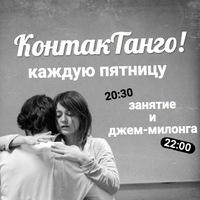 КонтакТанго в Москве каждую пятницу!