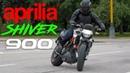 Эксклюзивный обзор и Тест драйв мотоцикла Aprilia Shiver 900 2018