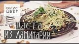 Паста из ламинарии raw vegan рецепт от Вкус&ampЦвет