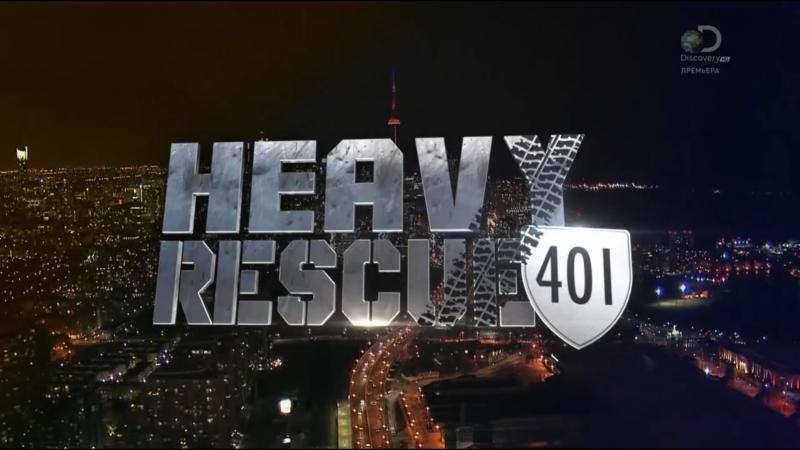 Спасатели тяжеловесы 2 сезон 2 серия Heavy Rescue