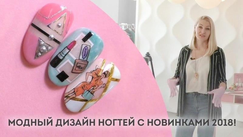 Самый модный дизайн ногтей 2018! Топ 3 идеи в мастер-классе Екатерины Мирошниченко