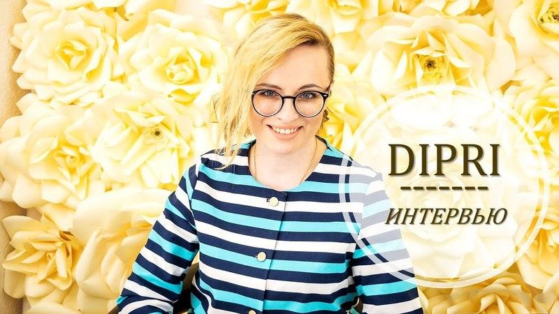 Ольга Дипри Интервью с основательницей Академии причёсок и макияжа DIPRI