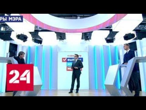 Новости предвыборной кампании второй раунд теледебатов и наказы москвичей Россия 24