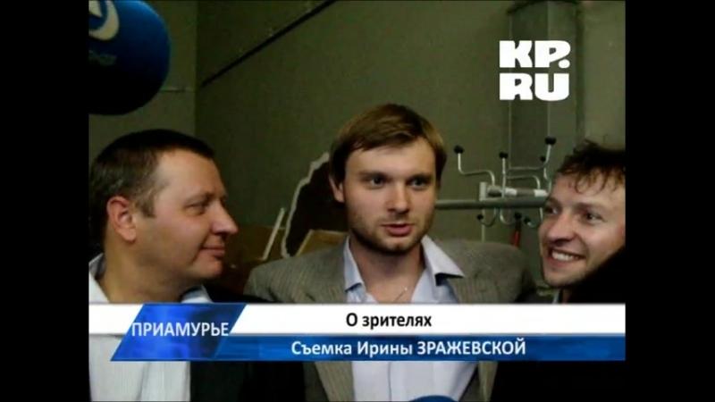 Владимир Фекленко,Александр Бобров и Владислав Котлярский - Благовещенск, 2012