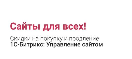 5b5edafcd Супер-Акция: Сайты для всех! Только в августе! Скидки на покупку и  продление 1С-Битрикс: Управление studiobit.ru