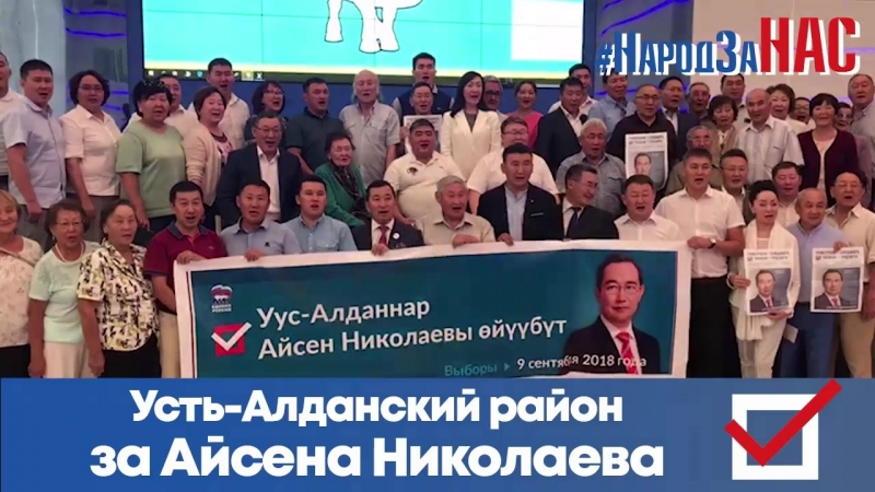Усть-Алданский район заНАС