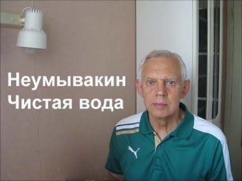 Неумывакин Чистая вода Alexander Zakurdaev