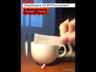 Жеребьёвка 1/4 финала #FFFtournament