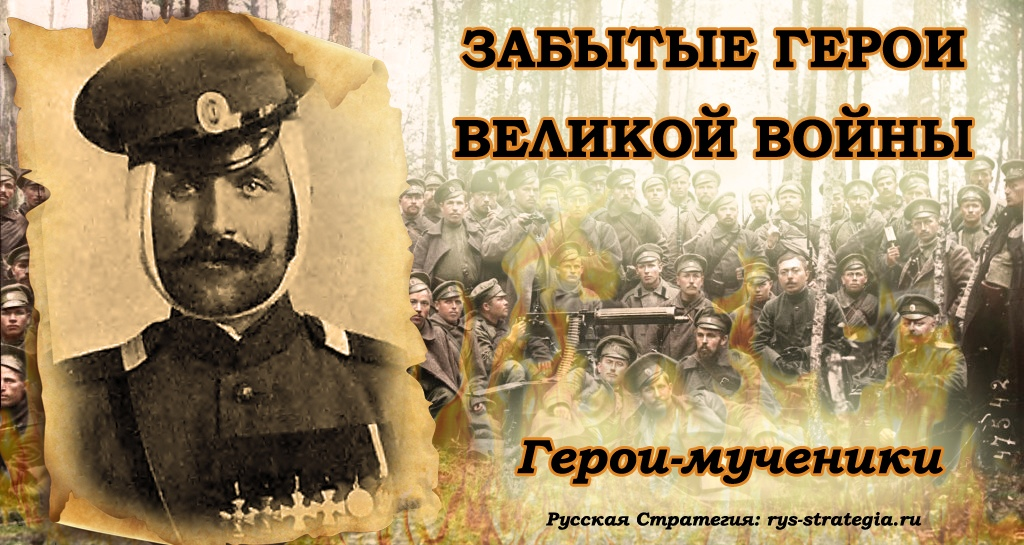Русские герои - Страница 6 Q0Yods0lUcA