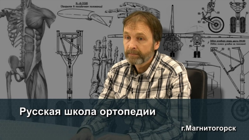 Русская школа ортопедии Вводная лекция Лекция 1