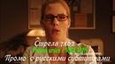 Стрела 7 сезон 2 серия - Промо с русскими субтитрами Arrow 7x02 Promo