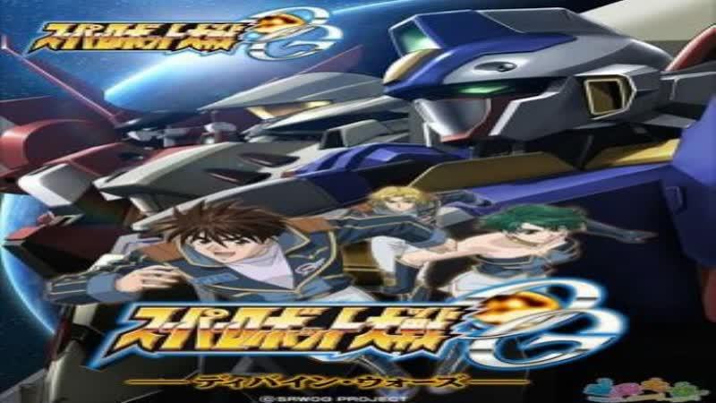 Super Robot Taisen Original Generation DVD ชุดที่ 1