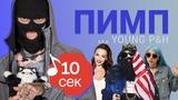 Узнать за 10 секунд | ПИМП (Young P&H) угадывает треки Big Russian Boss, Serebro и еще 18 хитов [Рифмы и Панчи]