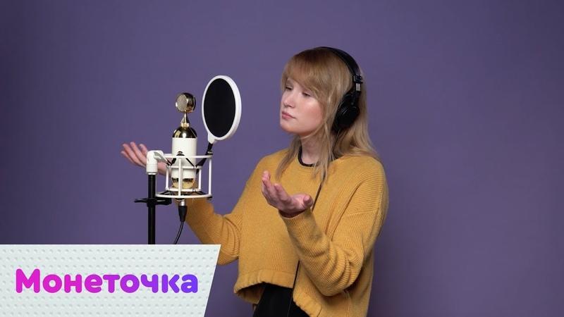 Монеточка Нет монет ПРЕМЬЕРА LIVE On Air YouTube
