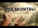 Trud molitvy hristianskij stih 720p