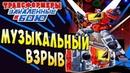 МУЗЫКАЛЬНЫЙ ВЗРЫВ ПРАЙМЫ НЕ ТУСЯТ Трансформеры Закаленные в Бою Transformers Forged To Fight ч 190