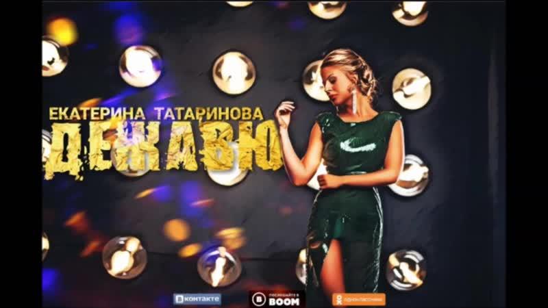ДЕЖАВЮ. Автор слов и музыки ЕКАТЕРИНА ТАТАРИНОВА.