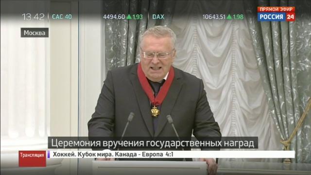 Новости на Россия 24 • На вручении орденов в Кремле Жириновский продекламировал Боже, царя храни!