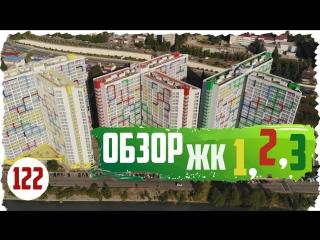 Сочи- обзор  ЖК Раз Два Три 1 2 3 / группа вк- Новостройки в Сочи | Недвижимость