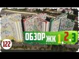 Сочи- обзор ЖК Раз Два Три 1 2 3 / группа вк- Новостройки в Сочи   Недвижимость