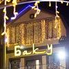 Баку Брянск