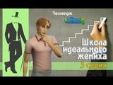 The Sims 4 Школа идеального жениха 3 cерия - Не мужчина, а какао