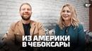 Зачем приезжать в Чебоксары после 10 лет в Америке? Наталья Аниченкова-о работе в США и бизнесе. 18