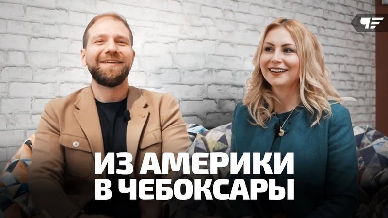 Зачем приезжать в Чебоксары после 10 лет в Америке Наталья Аниченкова-о работе в США и бизнесе. 18