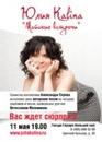 Юлия Калина фото #3