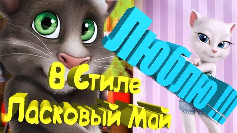 Шикарная Песня Как Я Люблю Тебя Люблю Поет Говорящий Кот Том В стиле Ласковый Май