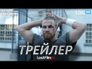 Стрела  Arrow (7 сезон) Трейлер (LostFilm.TV) [HD 1080]