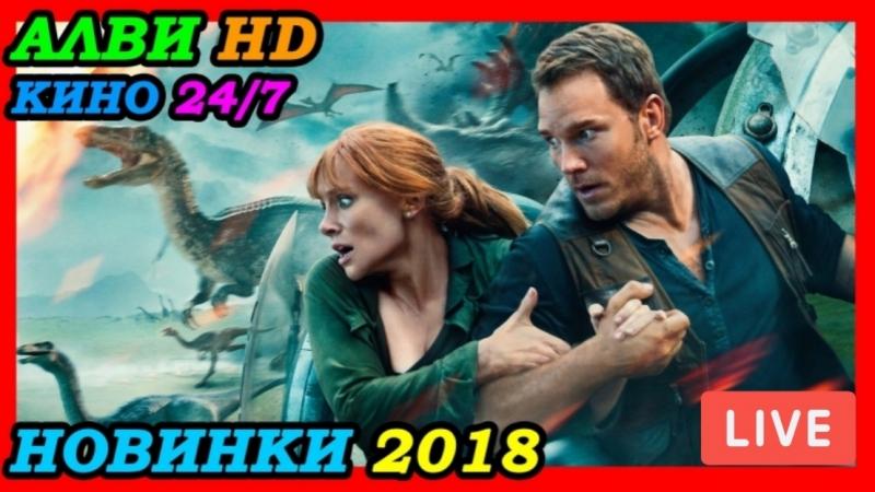 Live Канал (АЛВИ HD | КИНО 247) Новинки 2018