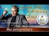 Геннадий Жаров - Мы разлучились feat. Оксана Билера (Шансон - Юрмала 2010)