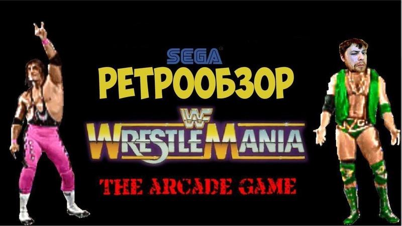 WWF WRESTLEMANIA THE ARCADE GAME РЕТРООБЗОР