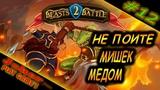 НЕ ПОИТЕ МИШЕК МЕДОМ Beasts Battle 2 Прохождение #12