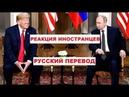Встреча Путина и Трампа, РЕАКЦИЯ ИНОСТРАНЦЕВ ! ТАКОГО ВЫ НЕ ОЖИДАЛИ