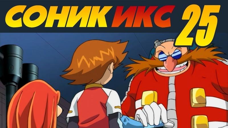 Sonic X / Соник Икс · 25 · Последний Изумруд Хаоса