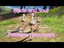 Blade and Soul фан (смешное) видео. Прятки\реклама прокладок.