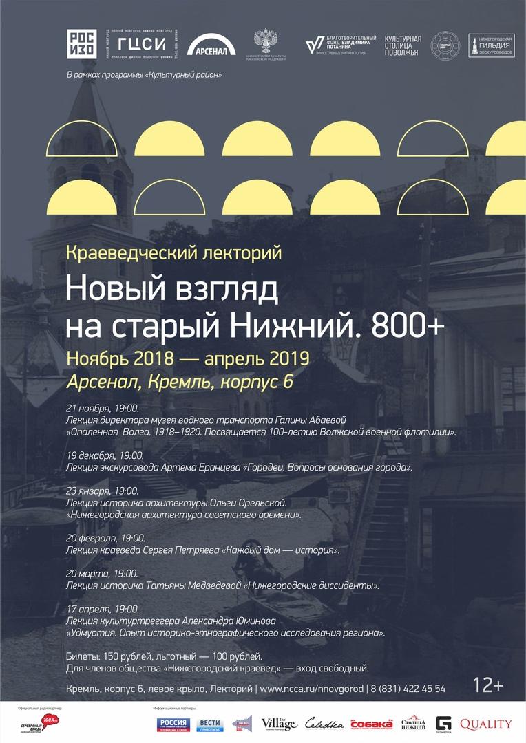 Афиша Нижний Новгород «800+. Новый взгляд на старый Нижний»