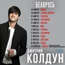 Dмитрий Колдун фото #10