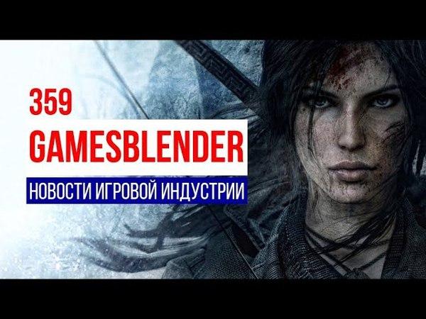 Gamesblender №359 Halo Online окончательно мертва, зато Valve выпустит новую игру