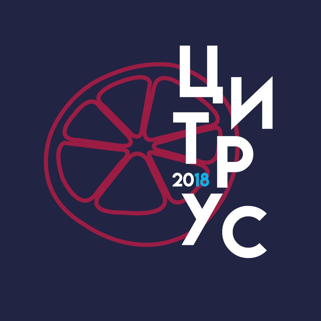 Афиша Владивосток ЦИТРУС_2018