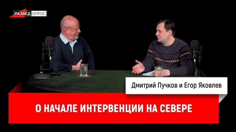 Егор Яковлев о начале интервенции на Севере